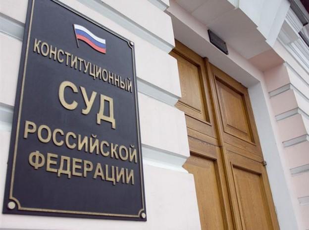 Руководитель экспертно-правовой службы Федерального Уполномоченного выступил в конституционном суде РФ