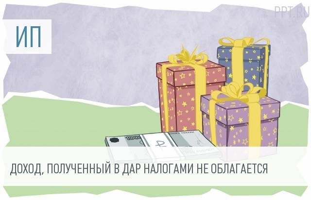 Налог на подарок от государства 50