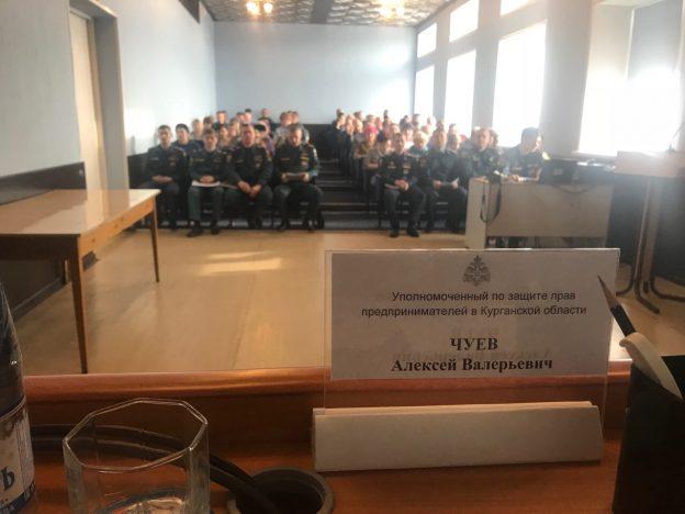 В ГУ МЧС России по Курганской области прошло публичное обсуждение правоприменительной практики за 2017 год.