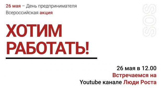 Всероссийская акция в день предпринимателя «Хотим работать»
